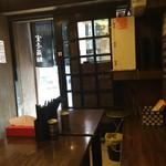 室壱羅麺 - 店内
