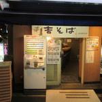 吉そば - お店入口