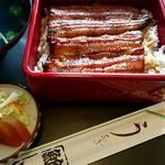 うなぎ鮒一 - 『うな重 竹』¥3050-
