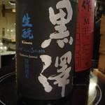 55397798 - 黒澤酒造「黒澤」