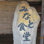 福浦漁港 みなと食堂 - 看板