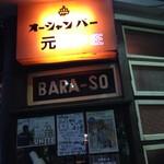 旧バラ荘 -