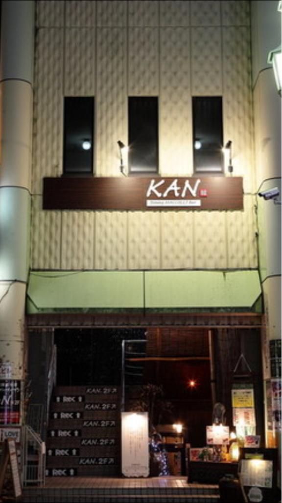 Dining MACCOLLI Bar KAN