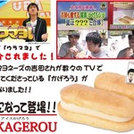 福菱 Kagerou Cafe - ブラマヨの吉田さんイチオシ!