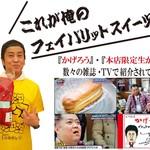 福菱 Kagerou Cafe - フェイバリットスイーツ!