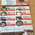 レストラン ポロ - メニュー2