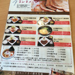 レストラン ポロ - メニュー1