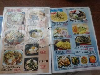 湯ったり館 - 麺メニュー、ミニ丼も有ります