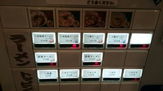 麺屋 義 -