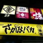 鉄板ビストロ シーフードバンク Gochi - 看板は、ちょっと控えめ…↓の店のインパクトが強くて(笑)