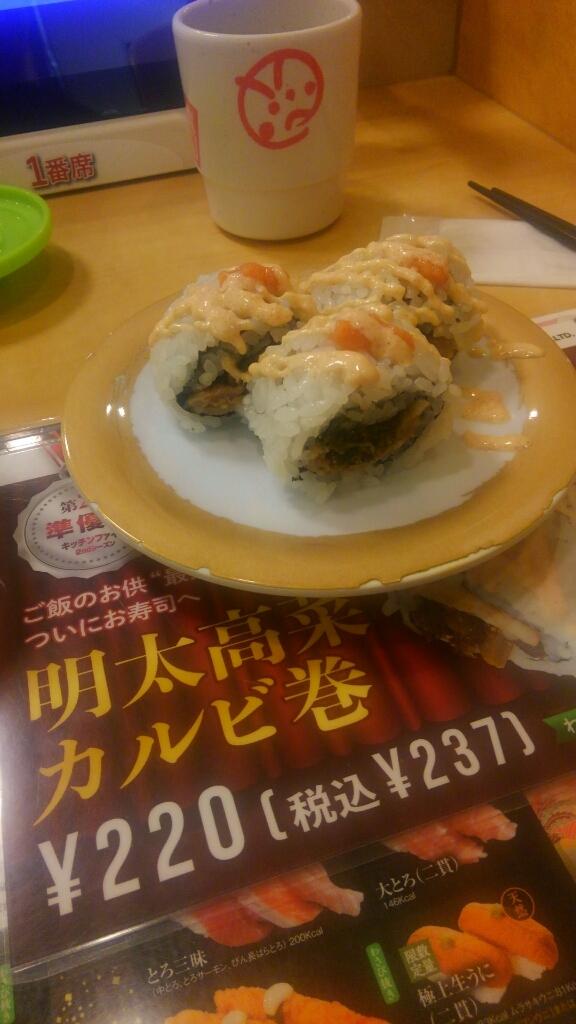 元気寿司 湯本南店