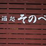 酒処 そのべ - 店頭看板