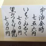 巌邑堂 本店 - かき氷メニュー