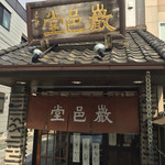 巌邑堂 - お店の外観です。