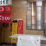 くまもと - 新橋駅前ビル1号館1階