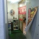 55424990 - お店の入口