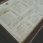55426681 - メニュー♡beerlove