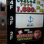 北海道海鮮・離れ情緒~ 西5東3~ -