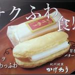 福菱 Kagerou Cafe - 紀州銘菓 かげろう