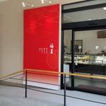 福菱 Kagerou Cafe - 7/15リニューアルオープン致しました。
