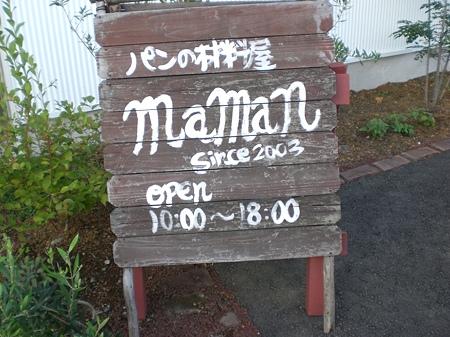 ママン name=