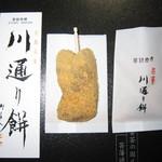 55430166 - 川通り餅