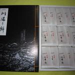 55430167 - 川通り餅(15個入)648円
