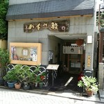 八千代鮨 - お店の外観