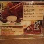 55436674 - 定食メニュー