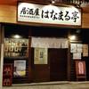 居酒屋はなまる亭 - メイン写真: