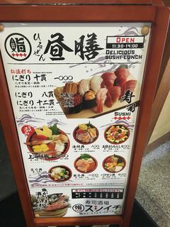 寿司酒場 スシイチ - ランチメニュー
