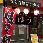 立ち呑処 ゆう - 平成28年8月20日店舗外観