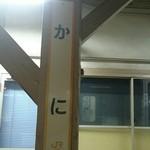 幸村 - かに駅