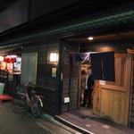 すし居酒屋小池 -