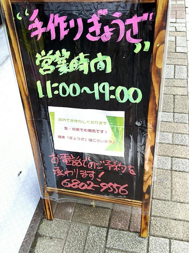 一福 大島店