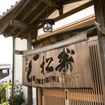 松寿司 - 松寿しの外観。