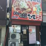 辛口肉ソバ ひるドラ - お店外観