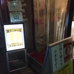 東京 三軒茶屋 ラヂオ焼き -