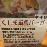55457222 - 徳島バーガーの説明書き!