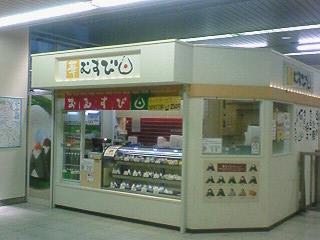 華むすび 武蔵中原店