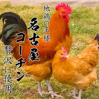 ◆名古屋コーチン専門店◆上質個室で宴会