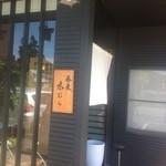 木むら - お店入り口