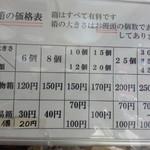 石田屋 - 箱は大きさ毎に別料金。