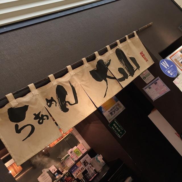 らぁめん大山 川崎店 - 2016年3月