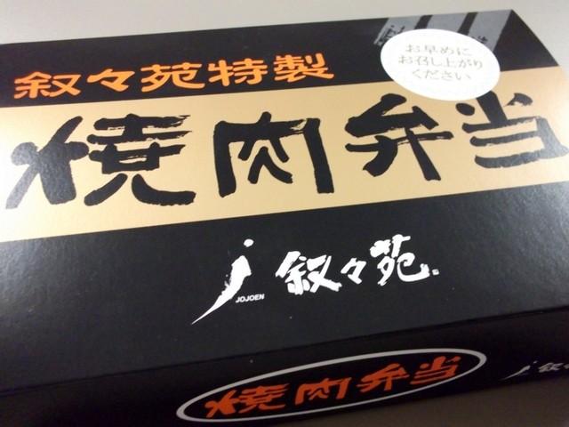 游玄亭 ホテルニューオータニ大阪店 - 叙々苑 焼肉弁当 (¥2100)