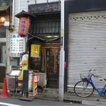 やきとり 吉野 - カオスな店頭写真