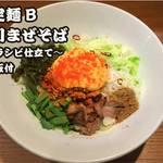 つなぎ - 9月限定麺