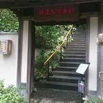 日本料理 鎌倉山倶楽部