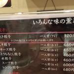 55484931 - 平成28年8月20日店内メニュー