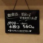 55484935 - 平成28年8月20日店内メニュー